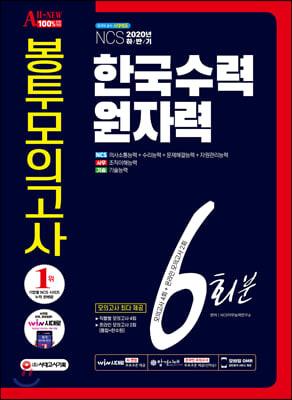 2020 하반기 All-New 한국수력원자력(한수원) 직무역량검사 NCS 봉투모의고사 6회분