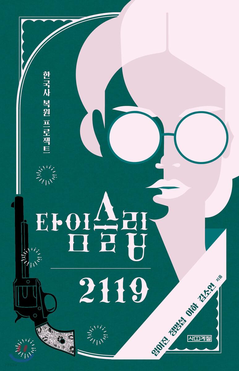 한국사 복원 프로젝트 타임슬립 2119