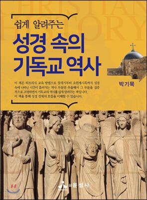 쉽게 알려주는 성경 속의 기독교 역사