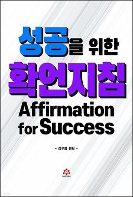 성공을 위한 확언지침