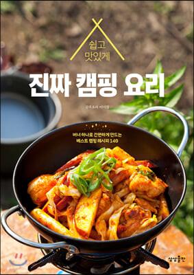[대여] 진짜 캠핑 요리