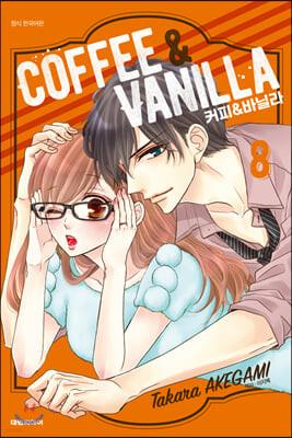 커피&바닐라 8