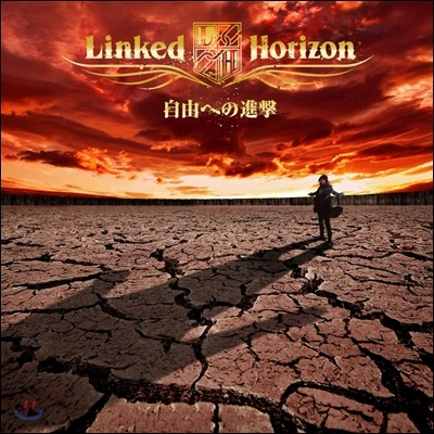 Linked Horizon - 自由への進擊 (자유로의 진격)