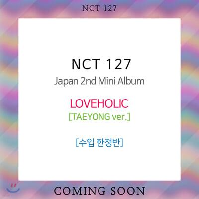 엔시티 127 (NCT 127) - Japan 2nd Mini Album : LOVEHOLIC [한정반] [TAEYONG ver.]