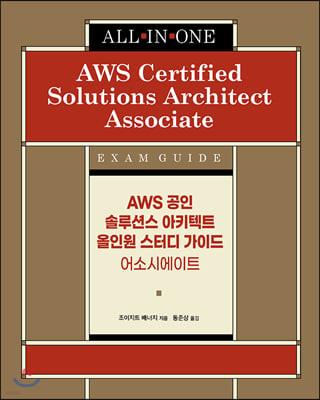 AWS 공인 솔루션스 아키텍트 올인원 스터디 가이드 - 어소시에이트