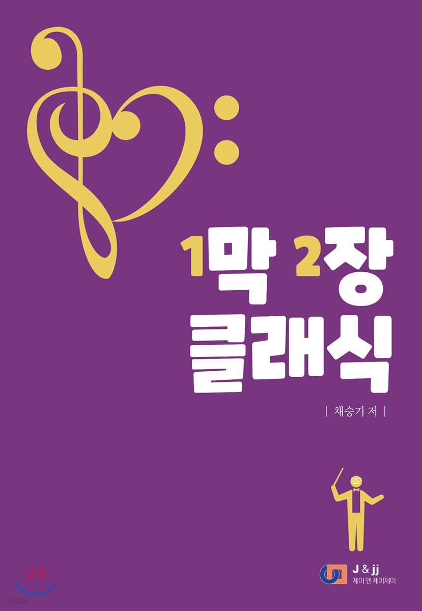 1막 2장 클래식