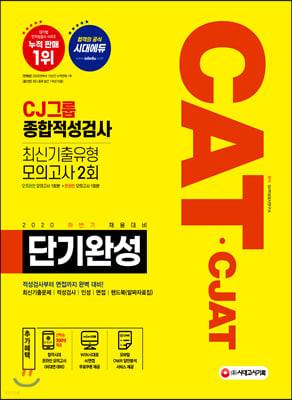 2020 하반기 채용대비 CAT CJAT CJ그룹 종합적성검사 단기완성