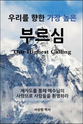 우리를 향한 가장 높은 부르심 ((Our Highest Calling): 제자도&