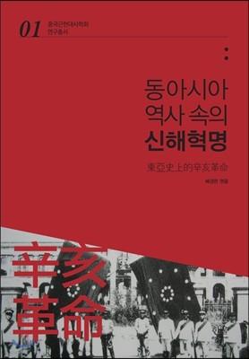 동아시아 역사 속의 신해혁명