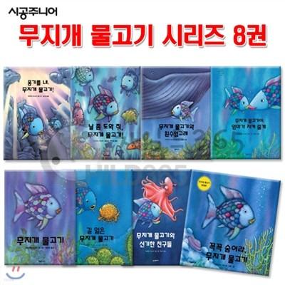 무지개 물고기 시리즈 8권