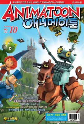 Animatoon 2013년 05-06월호 103호