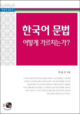 한국어 문법, 어떻게 가르치는가?