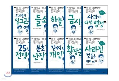 교과서 한국문학 이문열 10권 세트