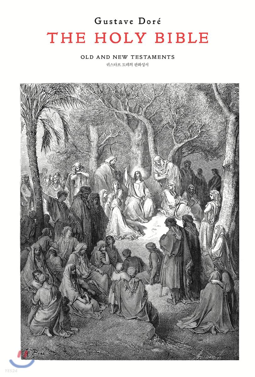 귀스타브 도레의 판화성서 (보급판)