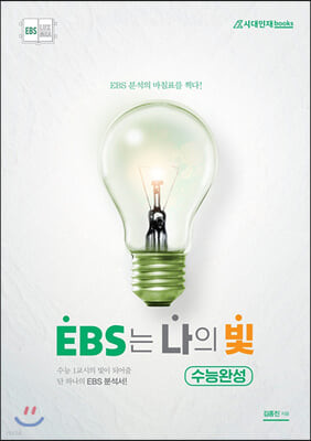 EBS는 나의 빛 수능완성 (2020년)