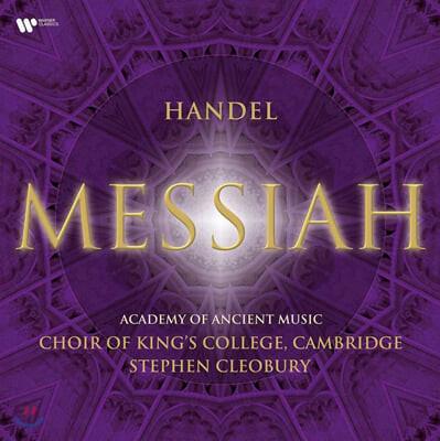 Stephen Cleobury 헨델: 메시아 (Handel: Messiah) [3LP]