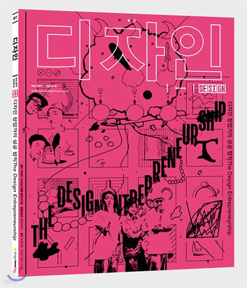 Design 디자인 (월간) : 9월 [2020]