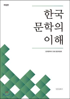 한국 문학의 이해