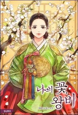 [슈어] 나의 꽃, 왕비