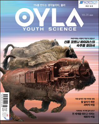 욜라 OYLA Youth Science (격월) : vol.16 [2020]