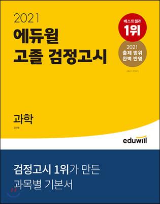 2021 에듀윌 고졸 검정고시 과학