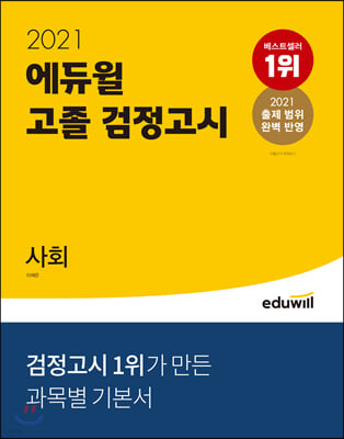 2021 에듀윌 고졸 검정고시 사회