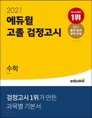 2021 에듀윌 고졸 검정고시 수학