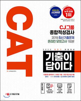 2020 하반기 채용대비 기출이 답이다 CAT CJ그룹 종합적성검사