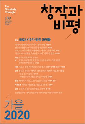 창작과 비평 (계간) : 189호 (2020년 가을호)