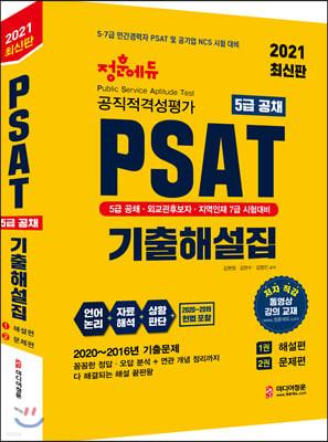 2021 PSAT 5급 공채 기출해설집 해설편+문제편
