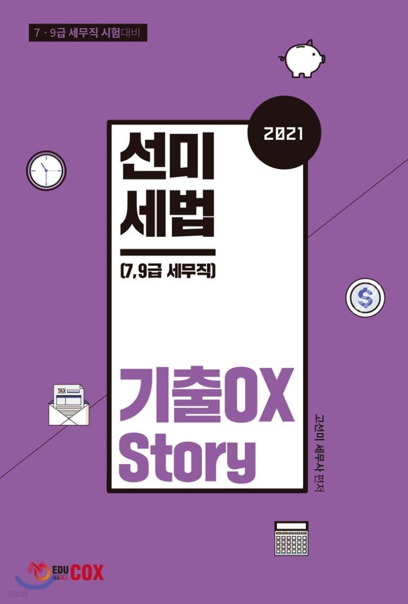 선미세법 기출 OX Story
