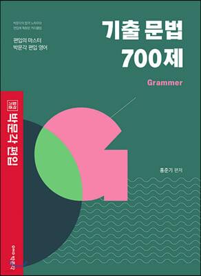 박문각 편입 기출 문법 700제