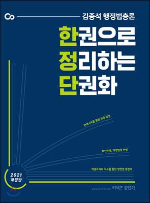 2021 김종석 행정법총론 한권으로 정리하는 단권화