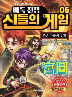 바둑전쟁 신들의 게임 6