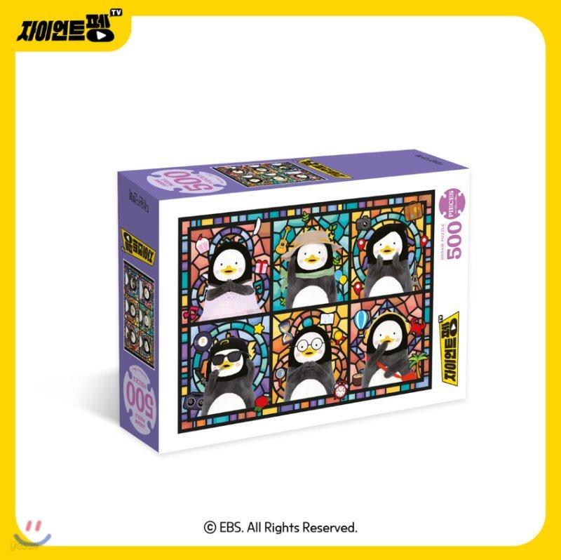 펭수 직소퍼즐 500피스 와글 펭수