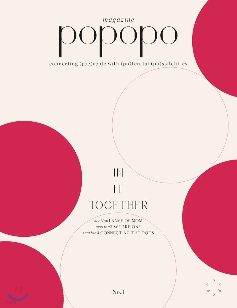 포포포 매거진 POPOPO Magazine (계간) : Issue No.03 [2020]