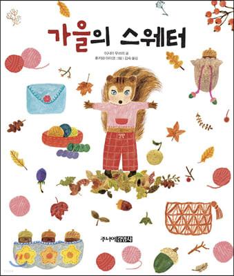 가을의 스웨터