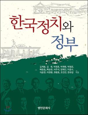 한국정치와 정부