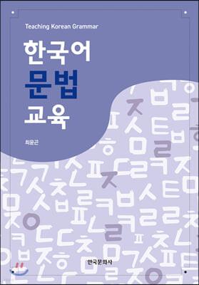 한국어문법교육