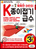 K종이접기급수 3급