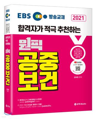 2021 EBS 방송교재 공중보건 합격자가 적극 추천하는 원픽 김희영 공중보건