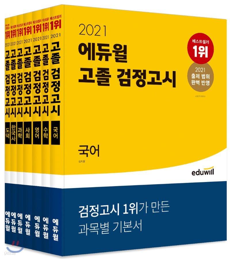 2021 에듀윌 고졸 검정고시 세트