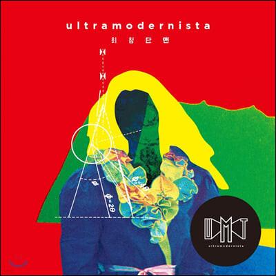 최첨단맨 (UMT) - 1집 ultramodernista