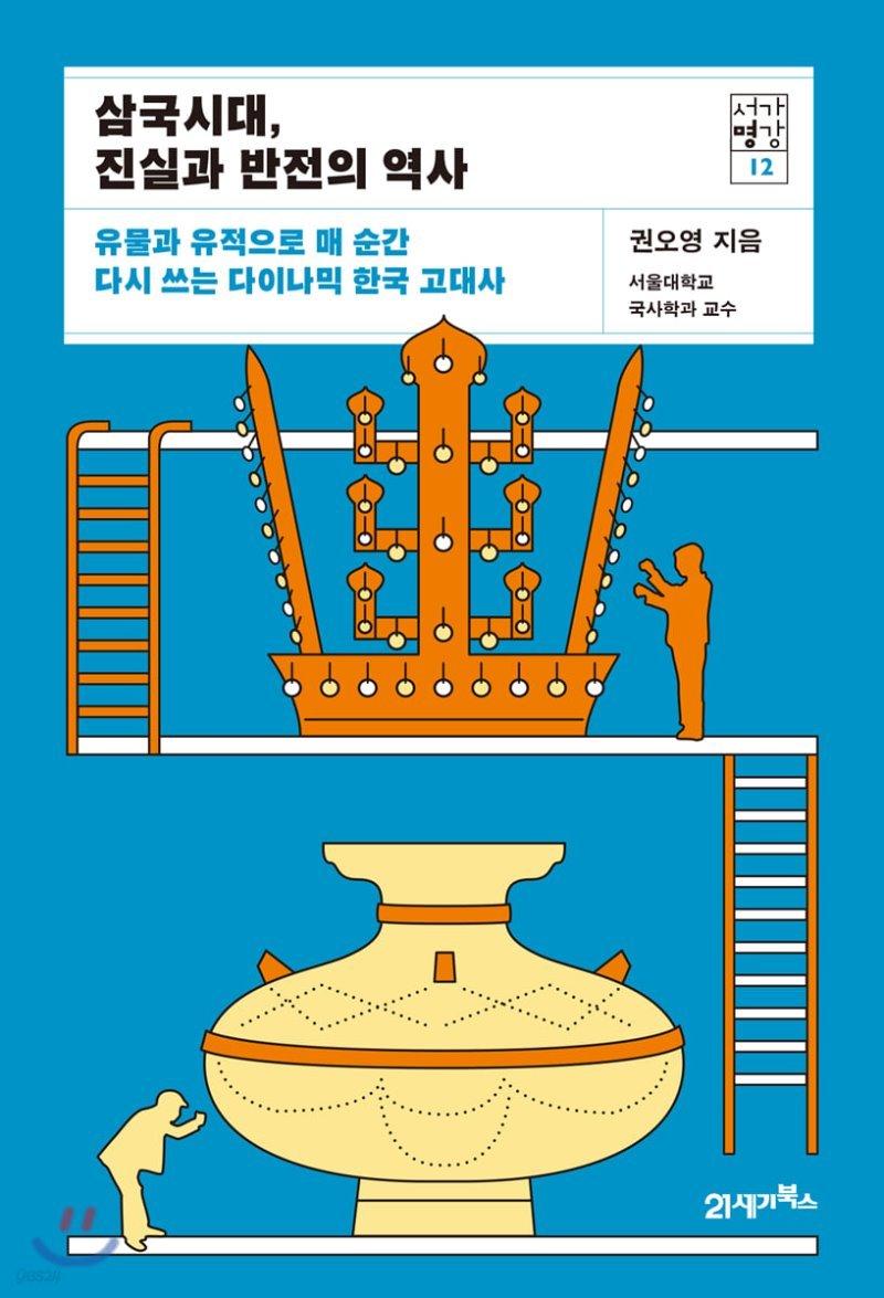 삼국시대, 진실과 반전의 역사