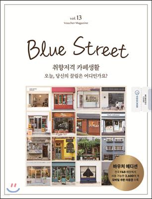 블루스트리트 (BLUE STREET) A형 (계간) : Vol.13 취향저격 카페생활 - 오늘, 당신의 끌림은 어디인가요? [2020]