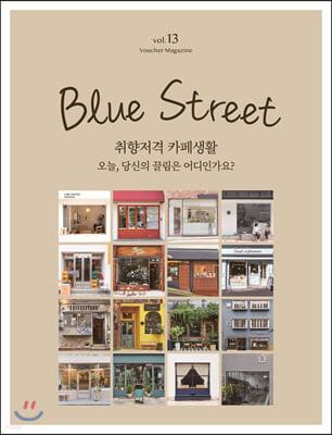 블루스트리트 (BLUE STREET) B형 (계간) : Vol.13 취향저격 카페생활 - 오늘, 당신의 끌림은 어디인가요? [2020]