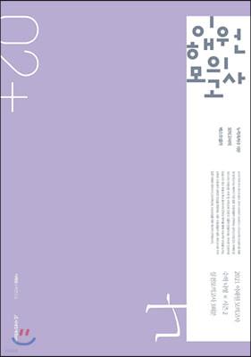 2021 이해원 모의고사 수학 나형 시즌2 (2020년)
