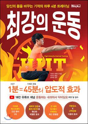 [대여] 최강의 운동