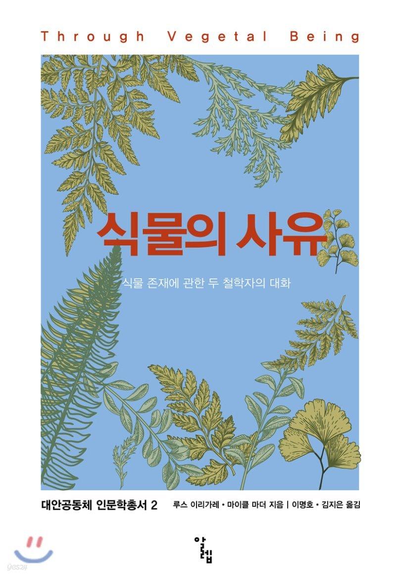 식물의 사유