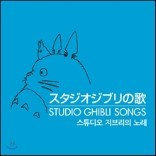 Studio Ghibli Songs (스튜디오 지브리의 노래)